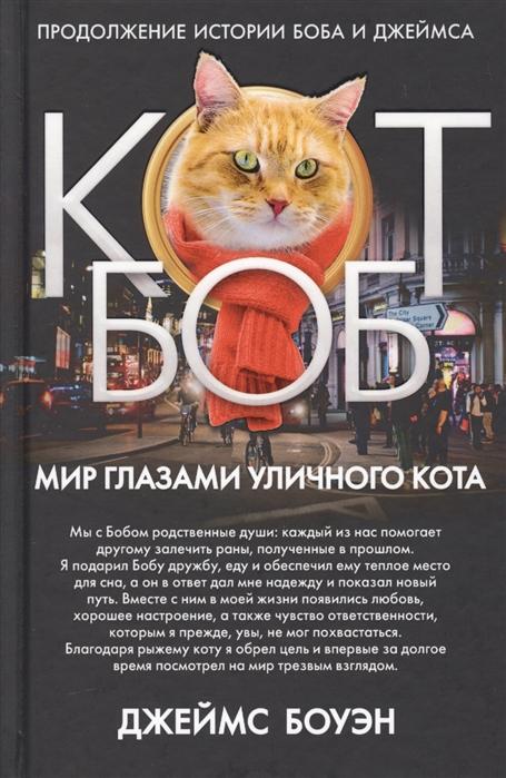 Боуэн Дж. Мир глазами уличного кота боуэн дж мир глазами кота боба новые приключения человека и его рыжего друга