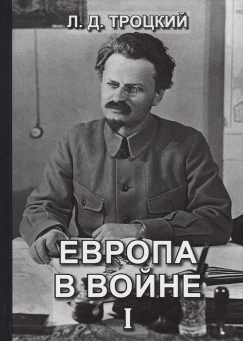 Троцкий Л. Европа в войне 1914-1918 гг Книга I