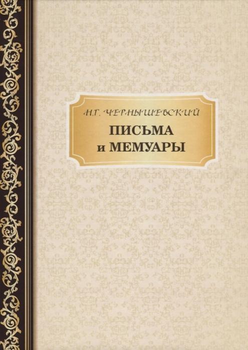 Чернышевский Н. Письма и мемуары