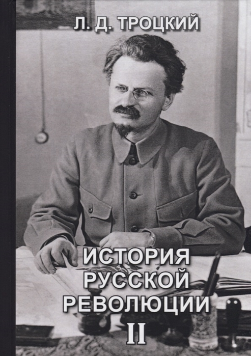 Троцкий Л. История русской революции Том II троцкий л сталин том i