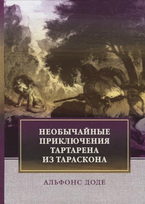 Доде А. Необычайные приключения Тартарена из Тараскона