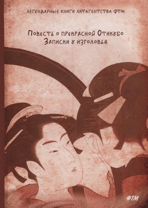 Сей Сенагон Повесть о прекрасной Отикубо Записки у изголовья повесть о прекрасной отикубо