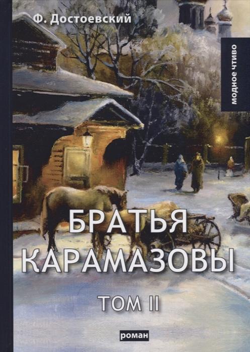 Достоевский Ф. Братья Карамазовы Том II достоевский ф братья карамазовы