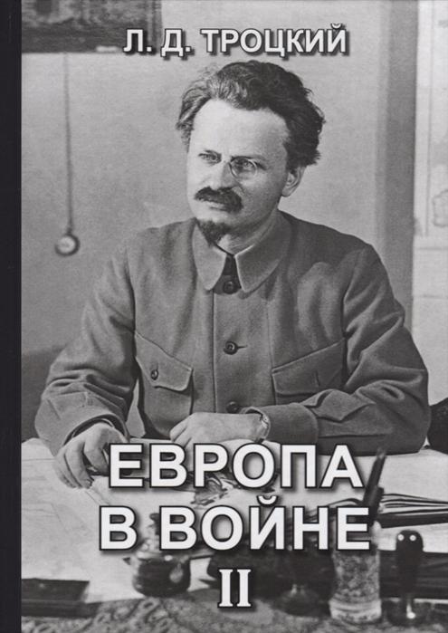 Троцкий Л. Европа в войне 1914-1918 гг Книга II