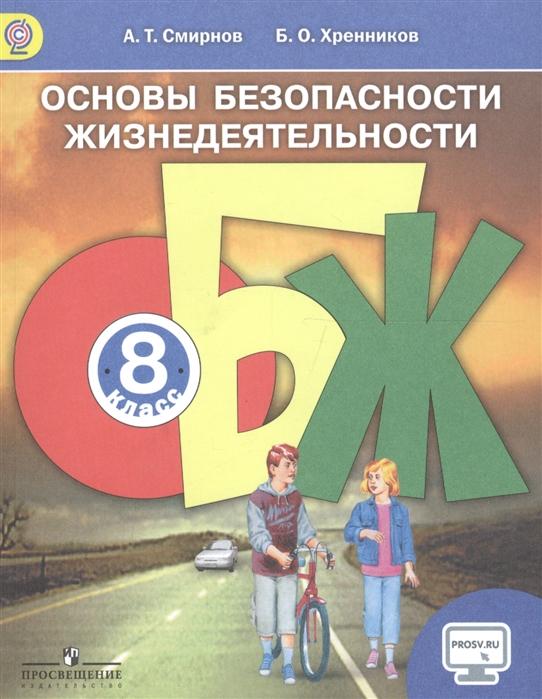 Смирнов А., Хренников Б. Основы безопасности жизнедеятельности 8 класс Учебник