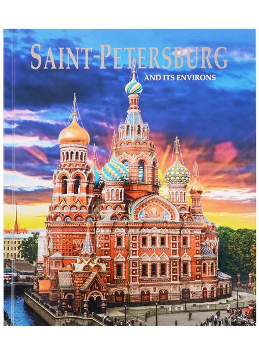 Анисимов Е. Saint-Petersburg and Its Environs Санкт-Петербург и пригороды Альбом на английском языке