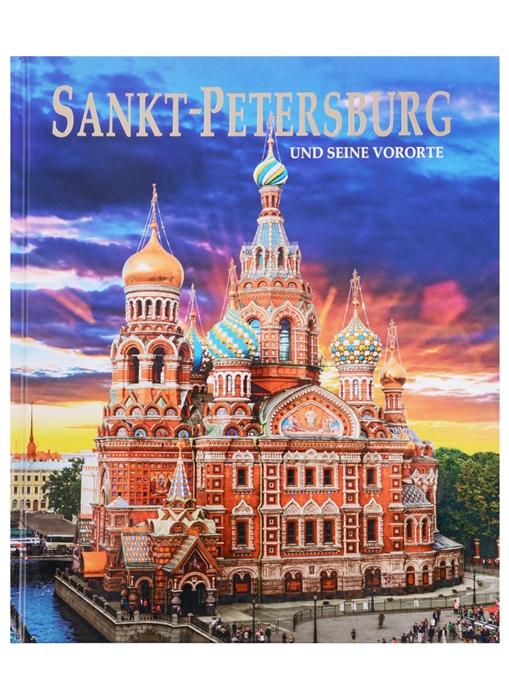 Анисимов Е. Sankt-Petersburg und seine Vororte Санкт-Петербург и пригороды Альбом на немецком языке