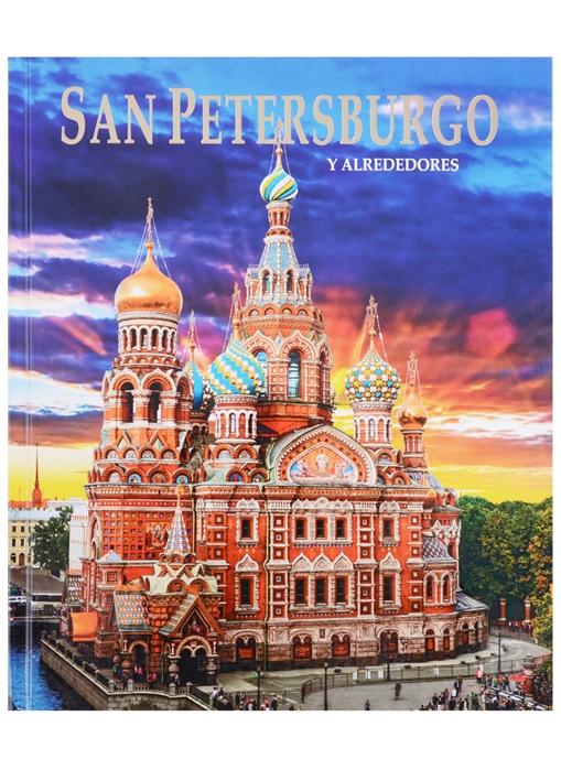 Анисимов Е. San Petеrsburgo y alrededores Санкт-Петербург и пригороды Альбом на испанском языке цены онлайн