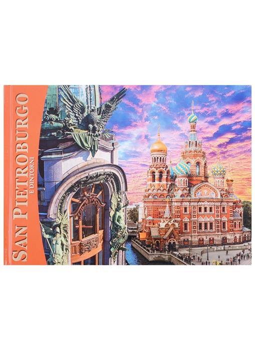 Анисимов Е. San Pietroburgo e dintorni Санкт-Петербург и пригороды Альбом на итальянском языке