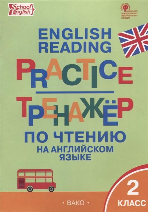 Макарова Т. (сост.) Тренажер по чтению на английском языке 2 класс
