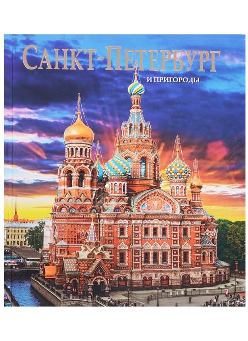 Анисимов Е. Альбом Санкт-Петербург и пригороды