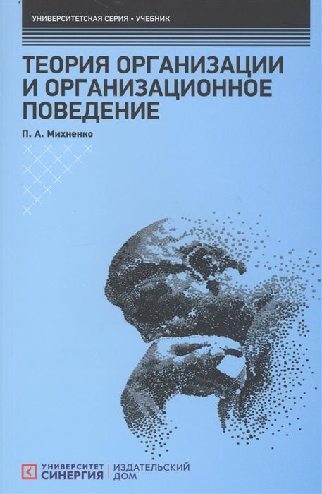 Михненко П. Теория организации и организационное поведение Учебник семенов а набоков в организационное поведение учебник