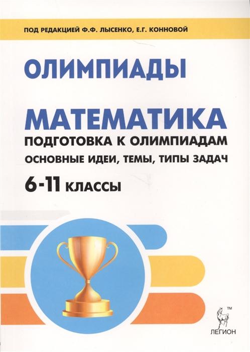 Коннова Е., Дремов В., Иванов С., Ханин Д. Математика Подготовка к олимпиадам основные идеи темы типы задач 6-11 классы