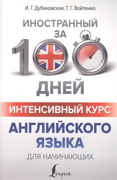 Дубиковская И., Войтенко Т. Интенсивный курс английского языка для начинающих