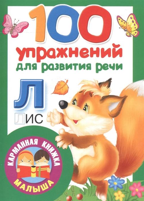 Дмитриева В. (сост.) 100 упражнений для развития речи дмитриева в г 100 упражнений для развития речи