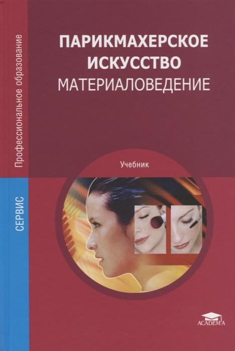 Кузнецова А. Парикмахерское искусство Материаловедение Учебник