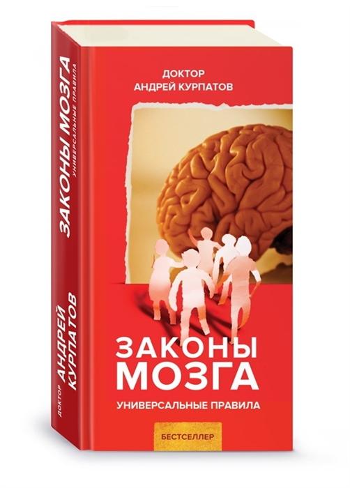 Курпатов А. Законы мозга Универсальные правила курпатов а мужчина и женщина универсальные правила 12 шагов к душевному здоровью