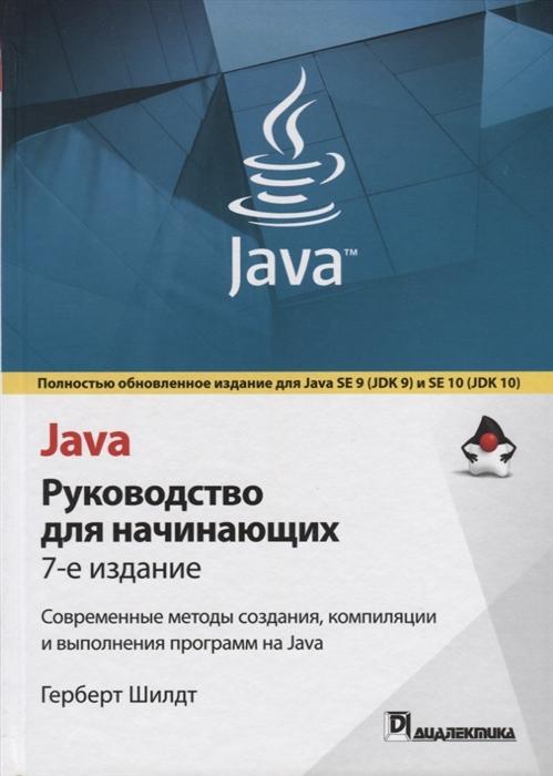 Шилдт Г. Java Руководство для начинающих тэплин с пират руководство для начинающих