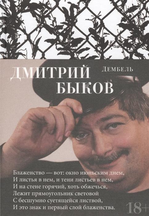 Фото - Быков Д. Дембель быков д жд