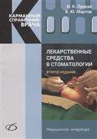 Лекарственные средства в стоматологии. Карманный справочник врача