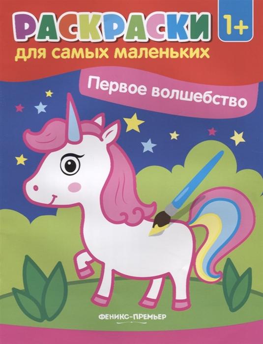 Костомарова Е. (ред.) Первое волшебство Книжка-раскраска первое рождество книжка раскраска
