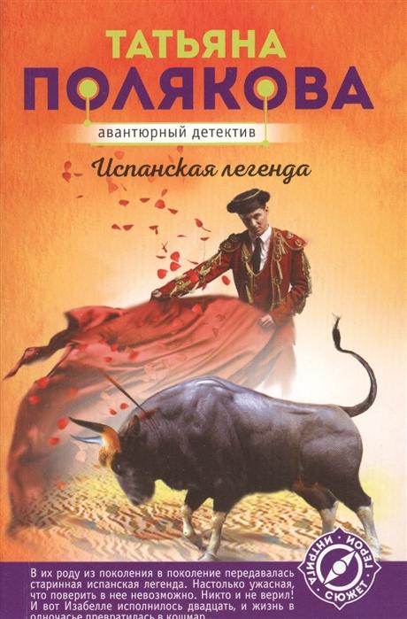 Фото - Полякова Т. Испанская легенда полякова т судьба волшебница