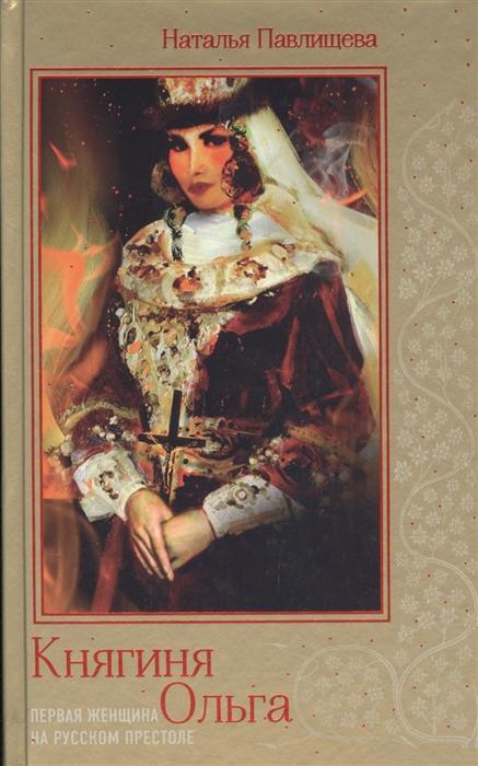 Павлищева Н. Княгиня Ольга Первая женщина на русском престоле