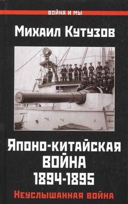 Кутузов М. Японо-китайская война 1894-1895 годов Неуслышанная война цена