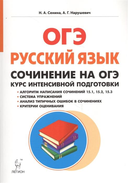Сенина Н Нарушевич А Русский язык 9 класс Сочинение на ОГЭ Курс интенсивной подготовки