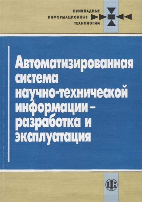 Володин К., Гульницкий Л., Пожариский И. и др. Автоматизированная система научно-технической информации - разработка и эксплуатация