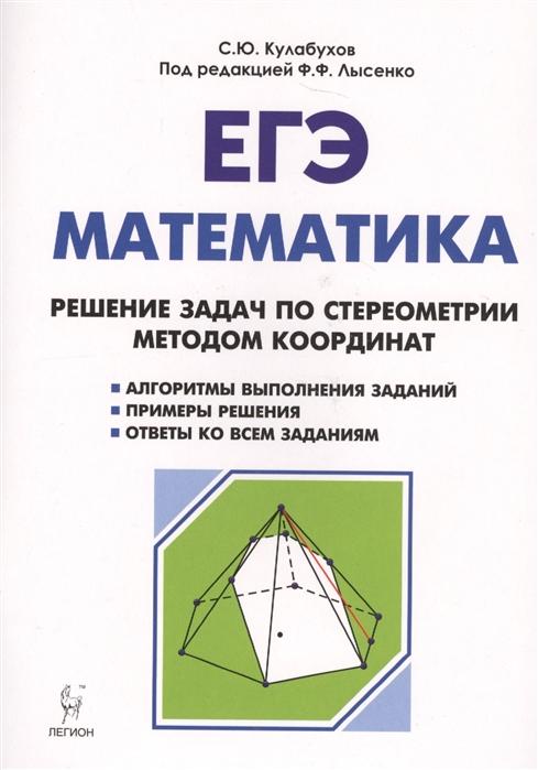 Кулабухов С., Коннова Е., Фридман Е. Математика ЕГЭ Решение задач по стереометрии методом координат потоскуев е решение разноуровневых задач по геометрии подготовка к егэ