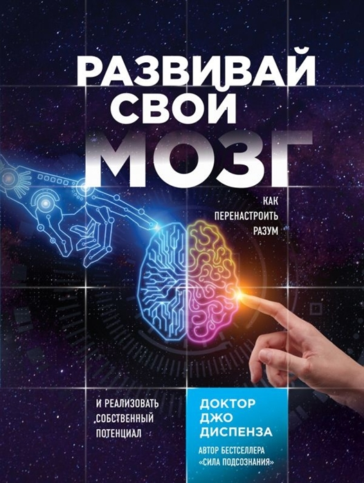 Диспенза Дж. Развивай свой мозг Как перенастроить разум и реализовать собственный потенциал usb 2 0 to micro usb sync data woven nylon cable for samsung galaxy tab 3 p5200 p5210 green