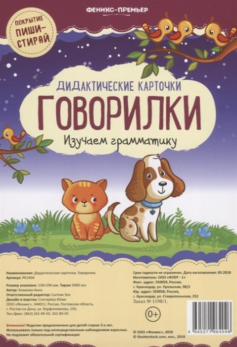 Ахашева А. Дидактические карточки Говорилки Изучаем грамматику