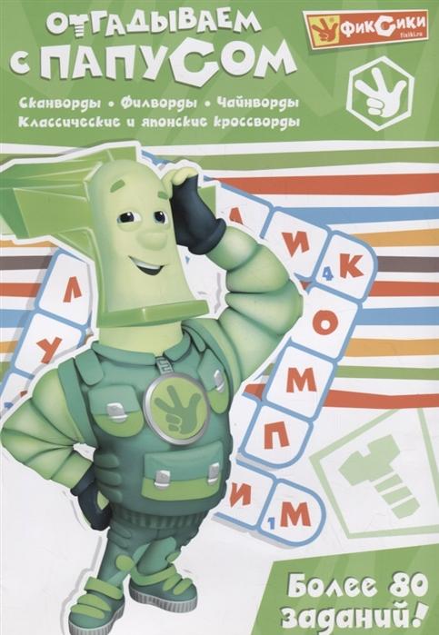 Мирошниченко Е., Моисеенко Е. (ред.) Отгадываем с Папусом моисеенко с в сост природоведение