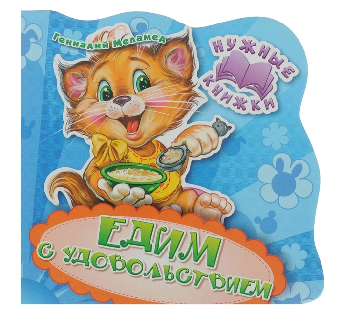 Меламед Г. Нужные книжки Едим с удовольствием г меламед нужные книжки чистим зубки каждый день