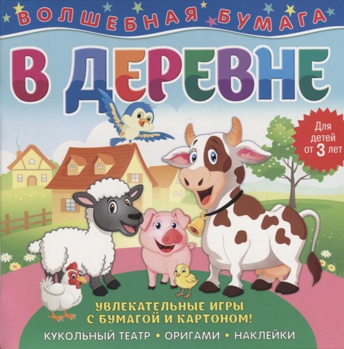 Купить В деревне, НД Плэй, Книги - игрушки