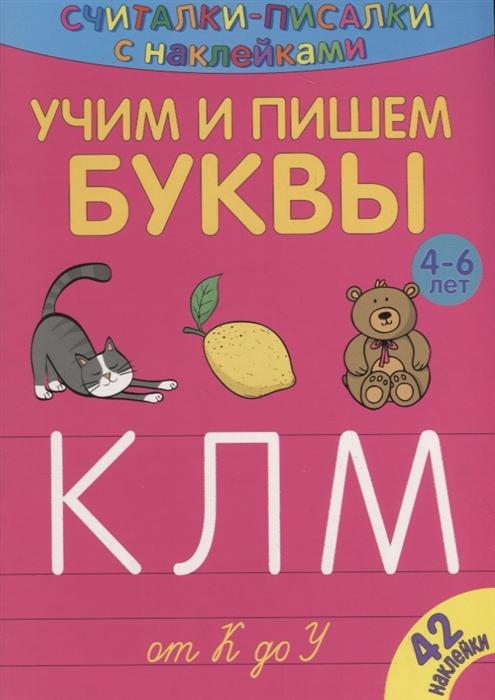 Бурдек С. Учим и пишем буквы от К до У