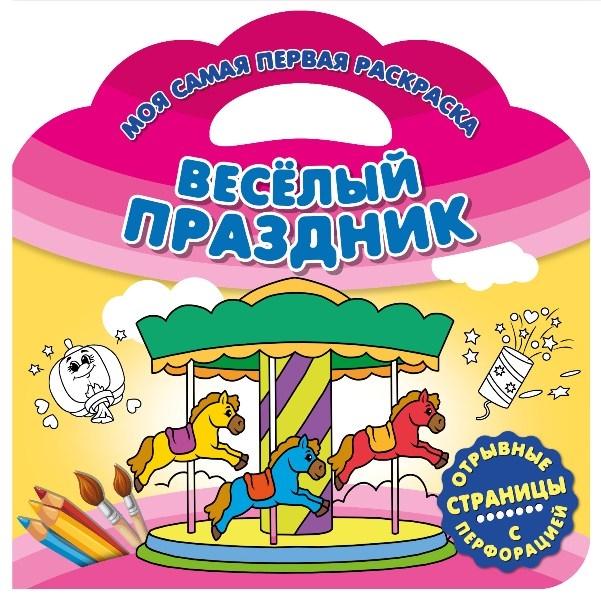 Беляева Е. (ред.) Веселый праздник