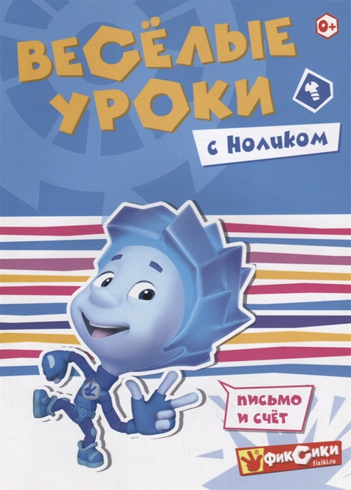 все цены на Корнилова М. (ред.) Веселые уроки с Ноликом онлайн