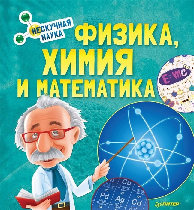 Сучкова А. (ред.) Физика Химия и Математика Нескучная наука