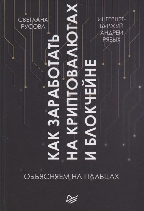 Русова С., Рябых А. Как заработать на криптовалютах и блокчейне Объясняем на пальцах шляхов а география на пальцах
