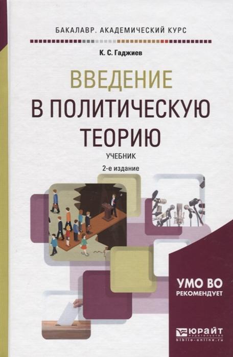 Гаджиев К. Введение в политическую теорию Учебник для академического бакалавриата кагарлицкий б марксизм введение в социальную и политическую теорию