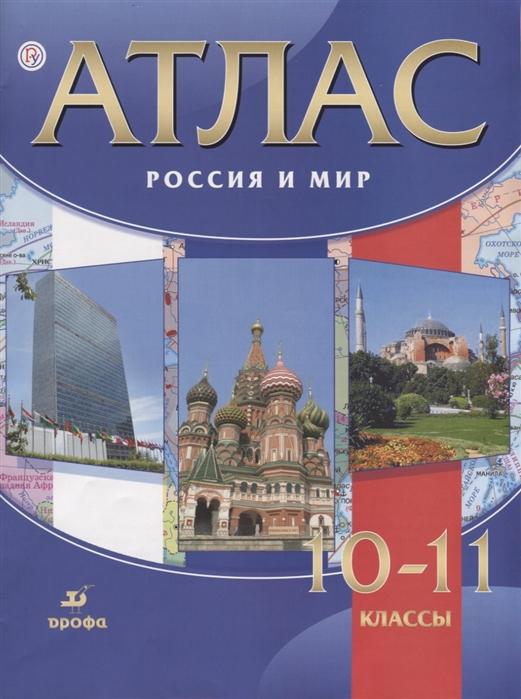 Атлас Россия и мир 10-11 классы