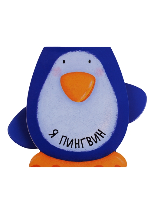 Мозалева О. Я пингвин
