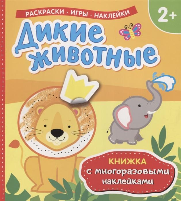 Купить Дикие животные Книжка с многоразовыми наклейками, Росмэн, Книги с наклейками