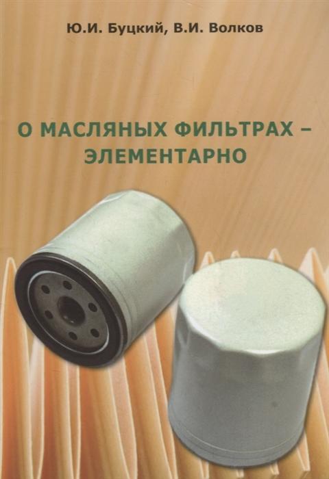 Буцкий Ю., Волков В. О масляных фильтрах элементарно