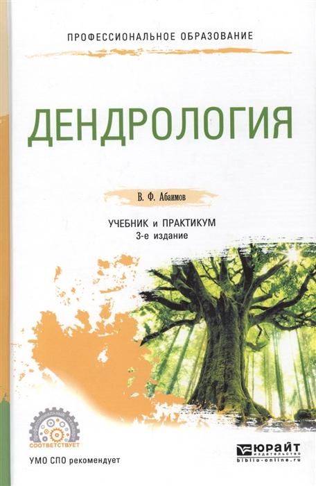 Абаимов В. Дендрология Учебник и практикум для СПО баврин и математика учебник и практикум для спо