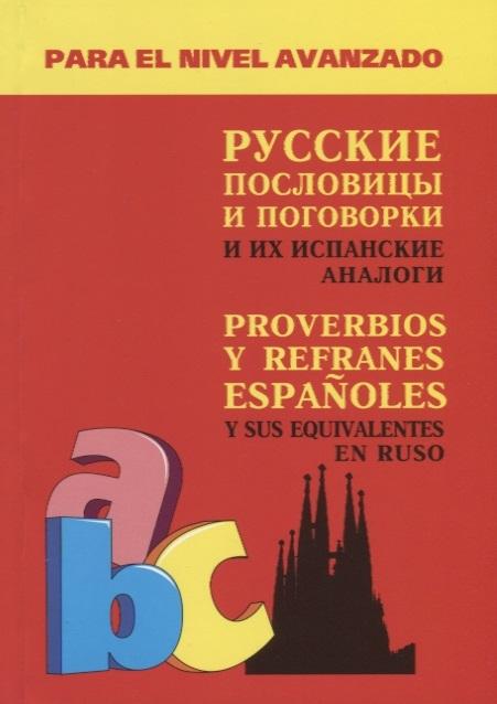 Киселев А. Русские пословицы и поговорки и их испанские аналоги Proverbios y Refranes Espanoles y Sus Equivalentes En Ruso