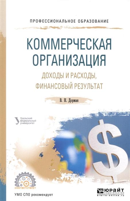 Дорман В. Коммерческая организация Доходы и расходы финансовый результат Учебное пособие для СПО цена