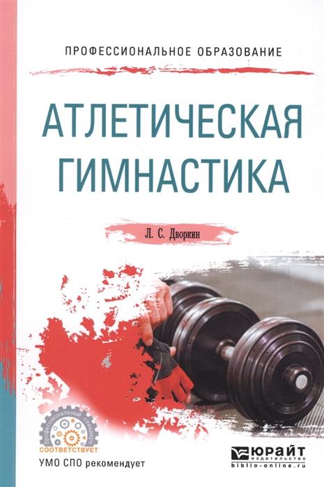 Дворкин Л. Атлетическая гимнастика Учебное пособие для СПО цена в Москве и Питере